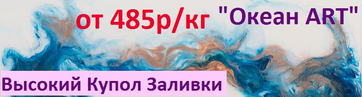 """Океан Арт""- смола для живописи. Цена от 610р/кг"