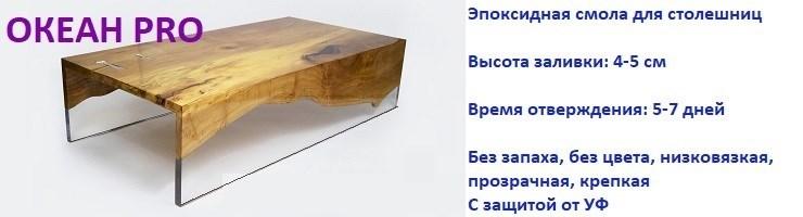 """Океан Про"" - смола для столешниц. Высота заливки 4-5см. ЦЕНА от 810р./кг"